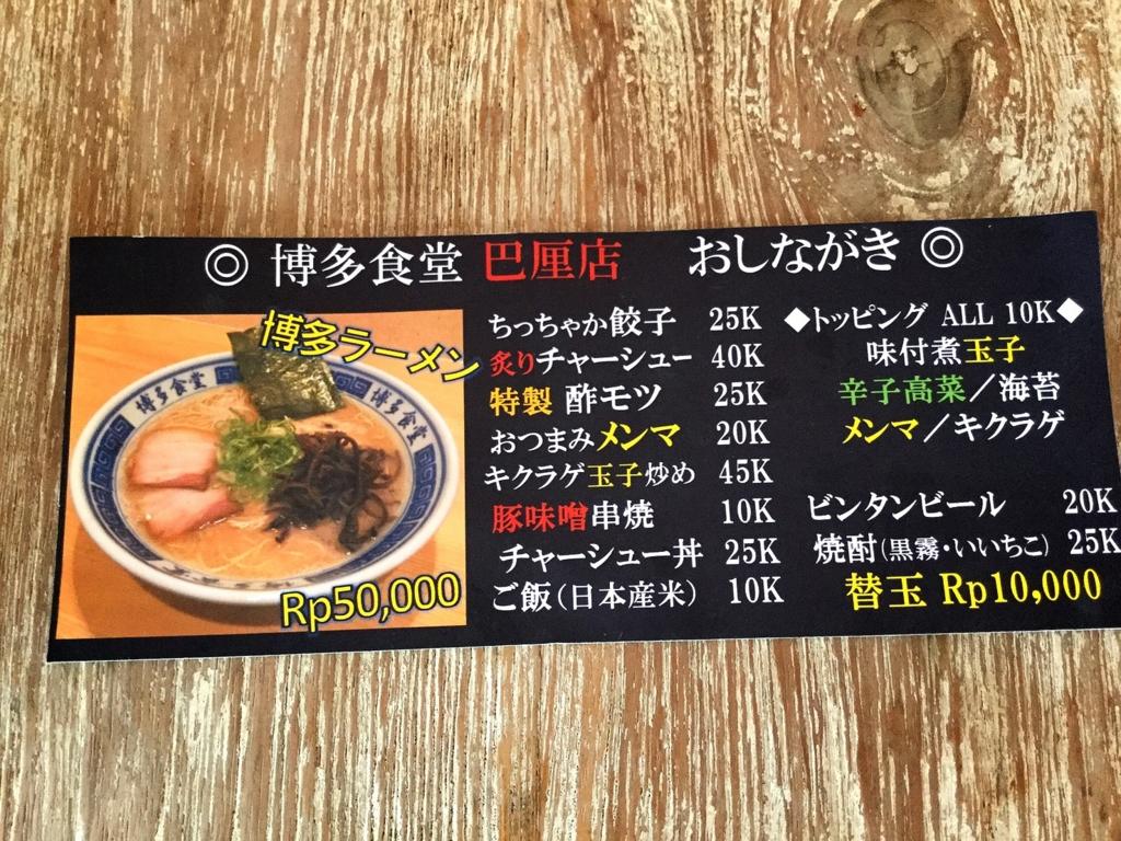 f:id:yukibali:20170102210322j:plain