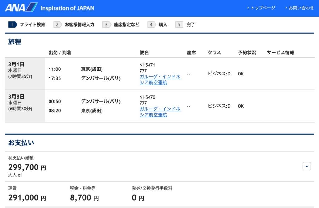 f:id:yukibali:20170208171756j:plain