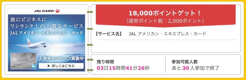 f:id:yukibali:20170209202255j:plain
