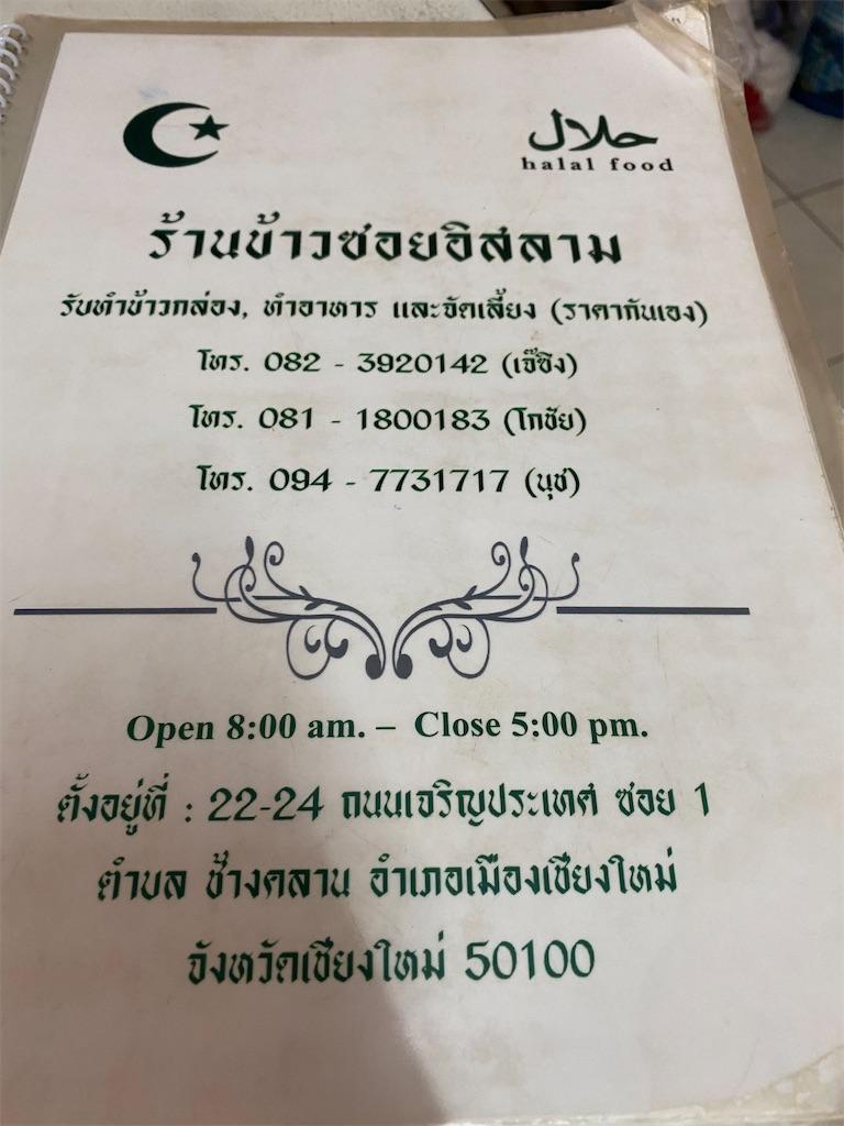 f:id:yukibangkok:20200216160530j:image