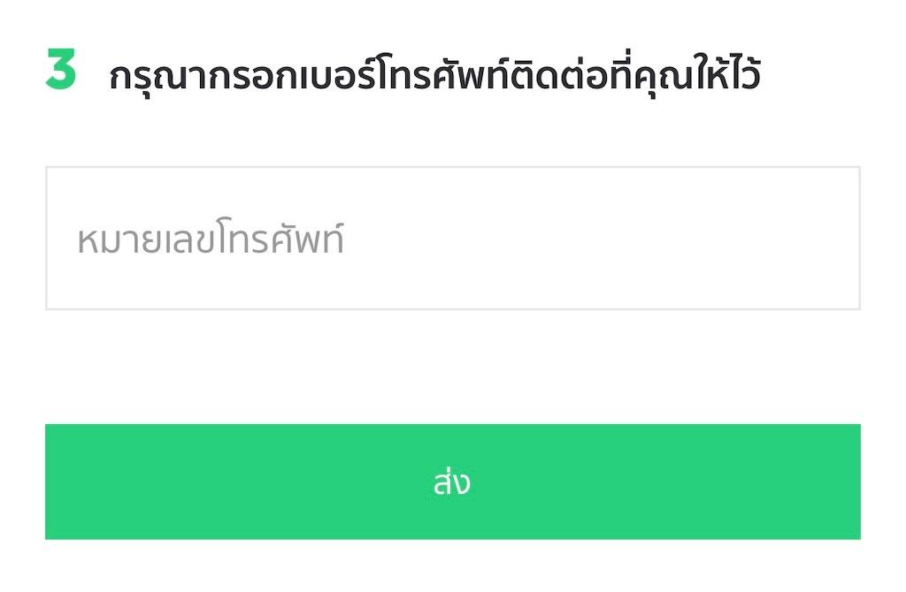 f:id:yukibangkok:20200802175429j:image