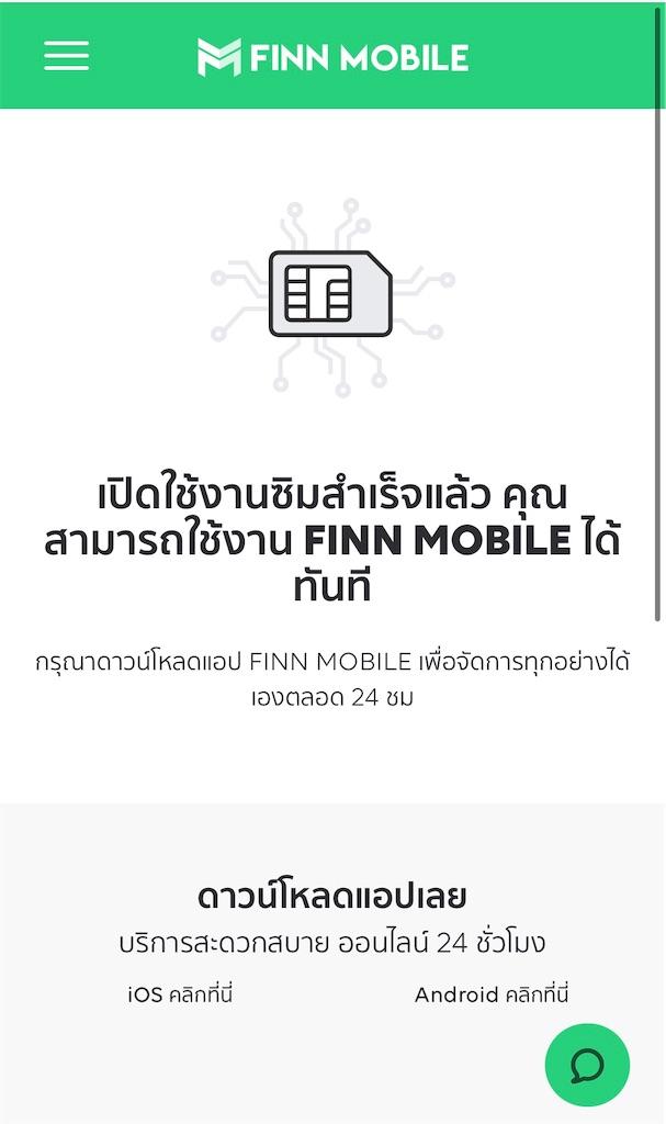 f:id:yukibangkok:20200802175444j:image