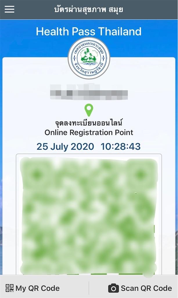 f:id:yukibangkok:20200816132422j:image