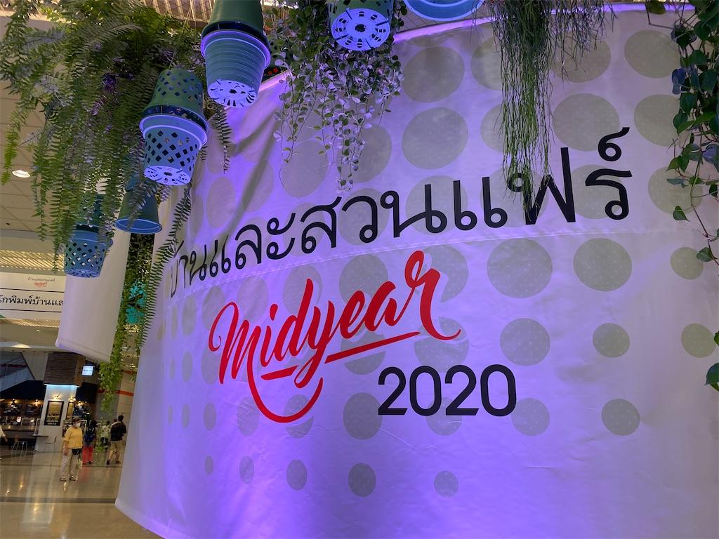 f:id:yukibangkok:20200817181213j:image