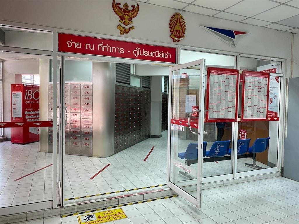 f:id:yukibangkok:20201011201940j:image