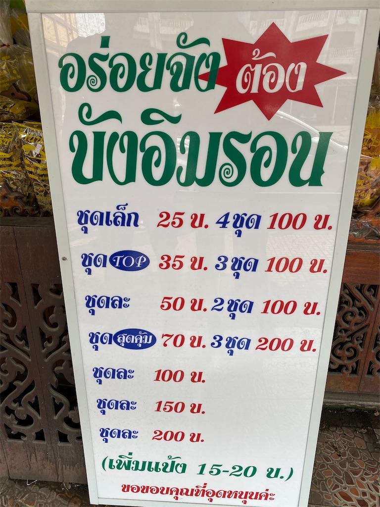 f:id:yukibangkok:20210304203846j:image