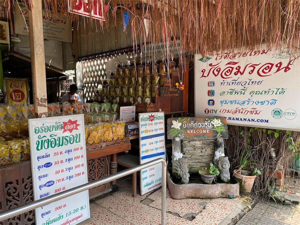 f:id:yukibangkok:20210304203855j:image