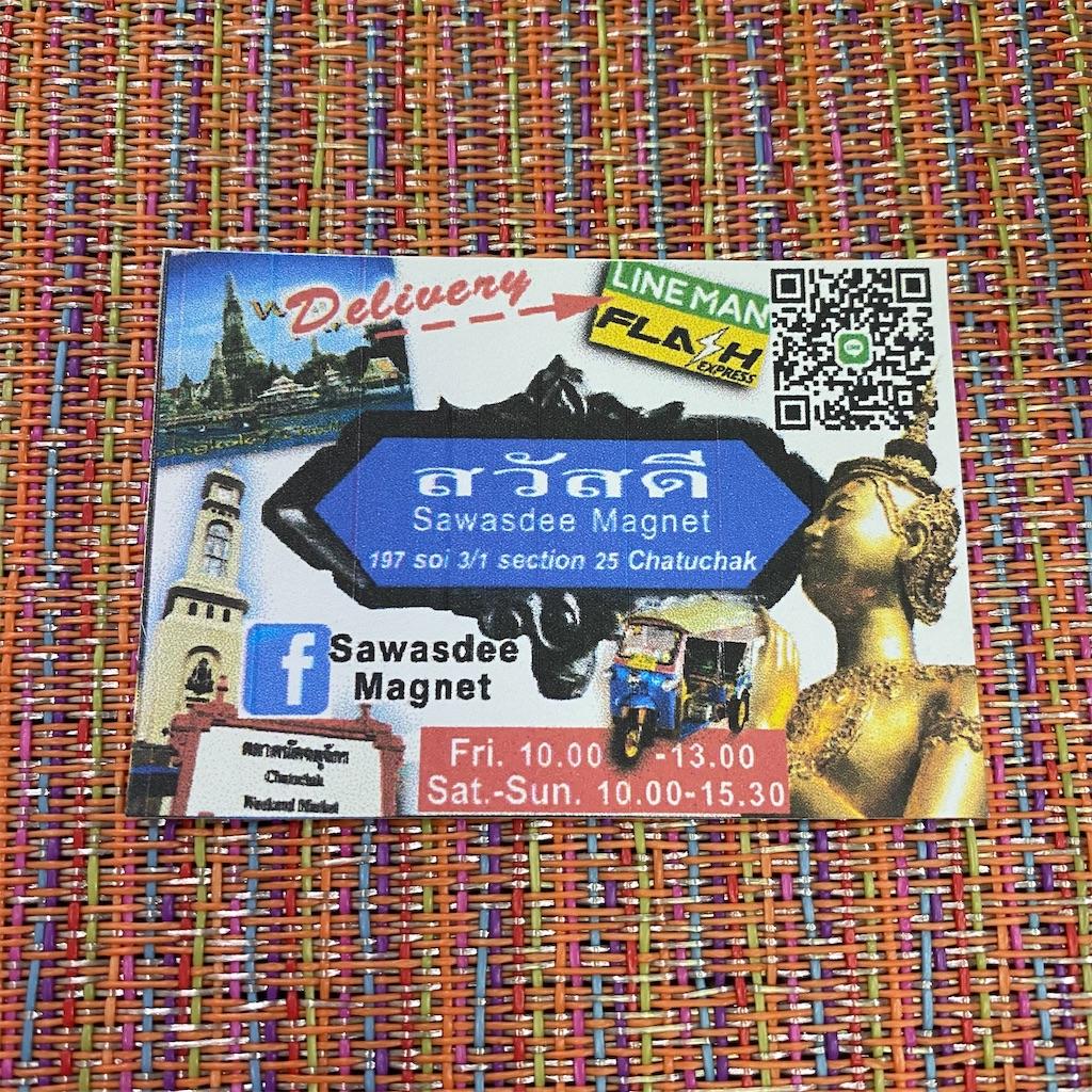 f:id:yukibangkok:20210324212309j:image