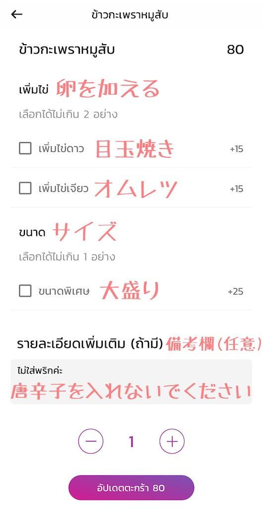 f:id:yukibangkok:20210907232959j:image