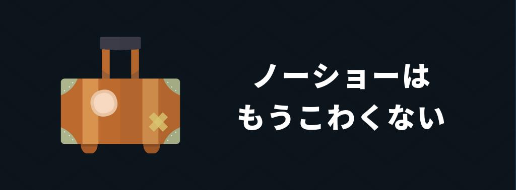 f:id:yukibnb:20190721164500p:plain