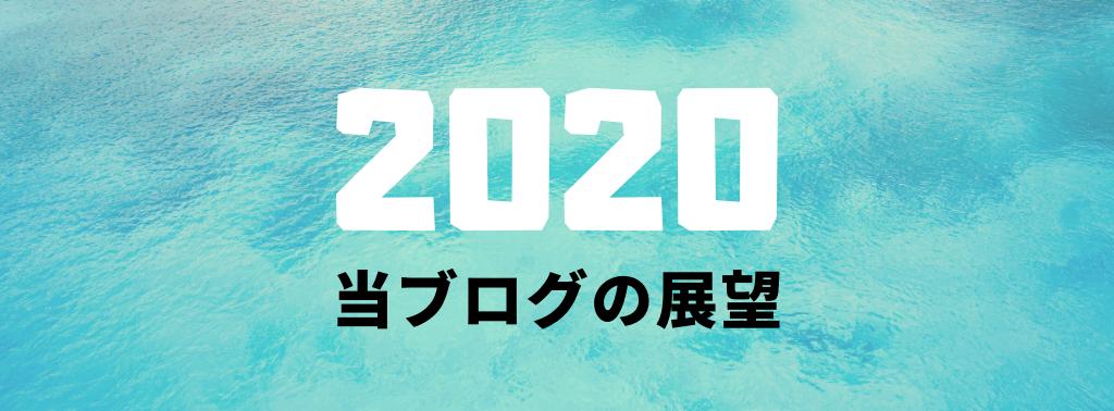 f:id:yukibnb:20200110200445p:plain
