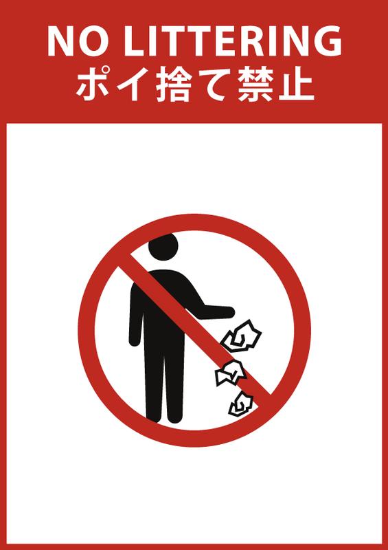 ポイ捨て禁止 日英