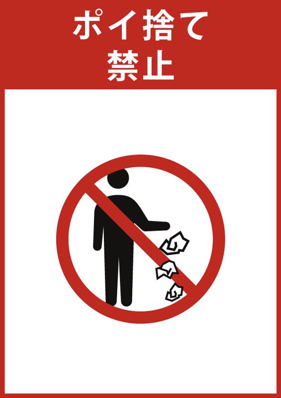 ポイ捨て禁止 日本語