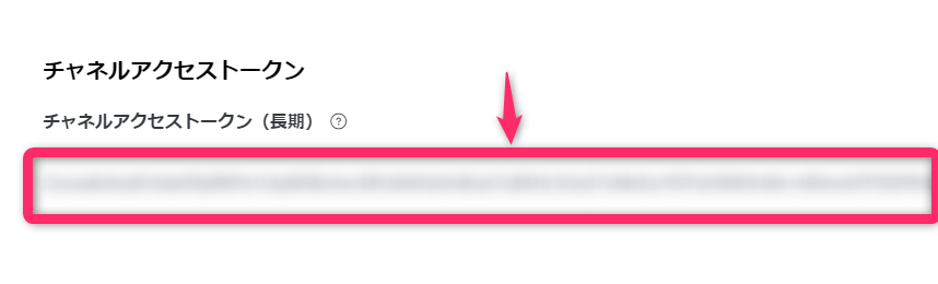 LINE Messaging API チャネルアクセストークン