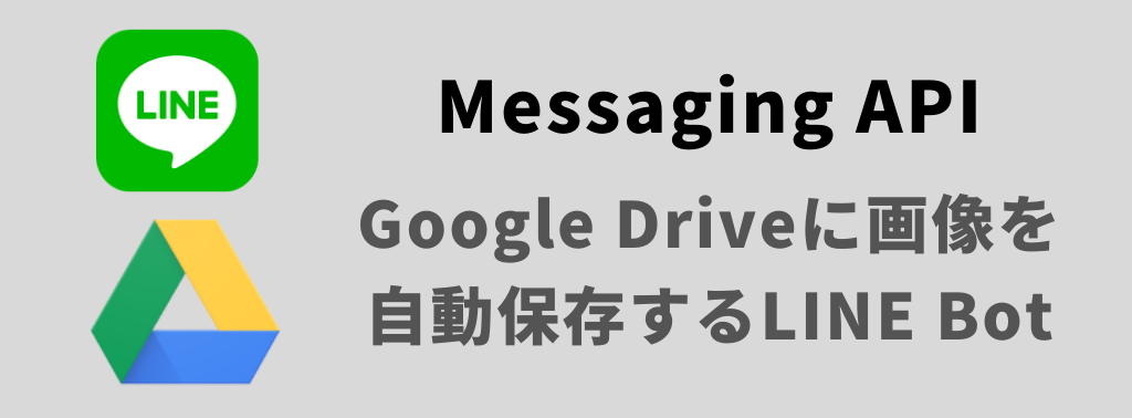 LINE Messaging API Google Drive