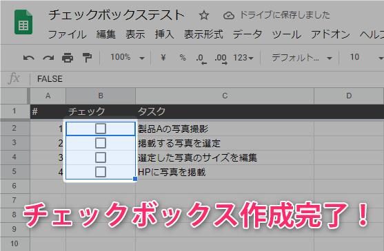 spreadsheet checkbox