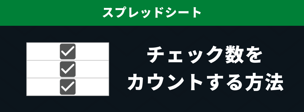 spreadsheet count checkbox