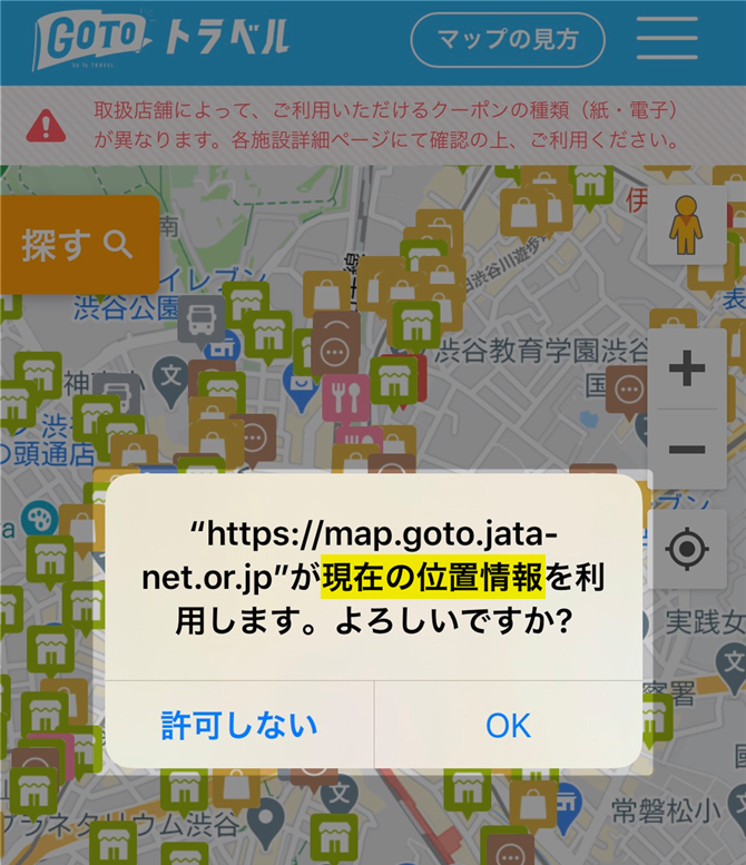 go to travel map smartphone