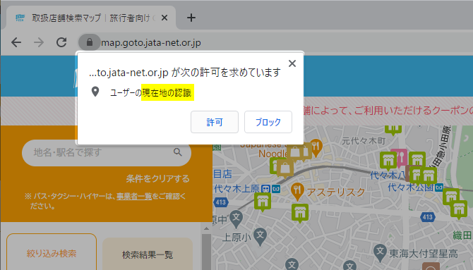 go to travel map pc