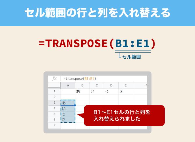 spreadsheet transpose
