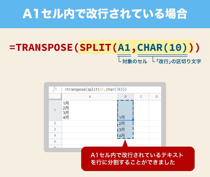 transpose split spreadsheet