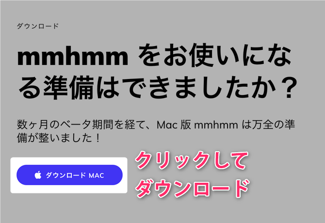 mmhmm mac download