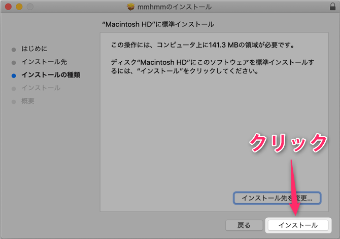 mmhmm mac install
