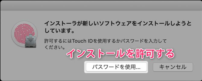 mmhmm mac accept install