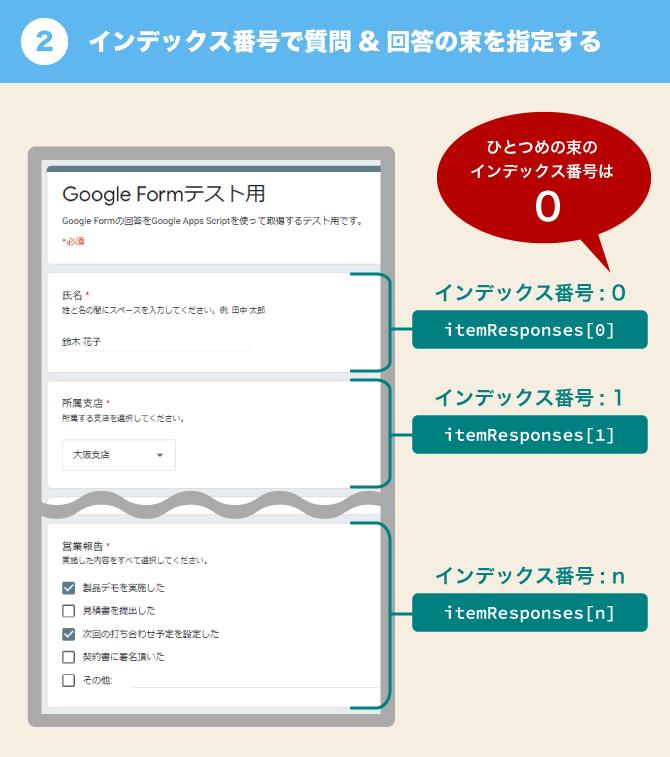 google form index number array