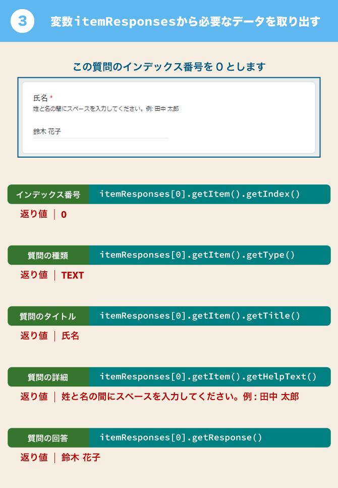 google form item responses