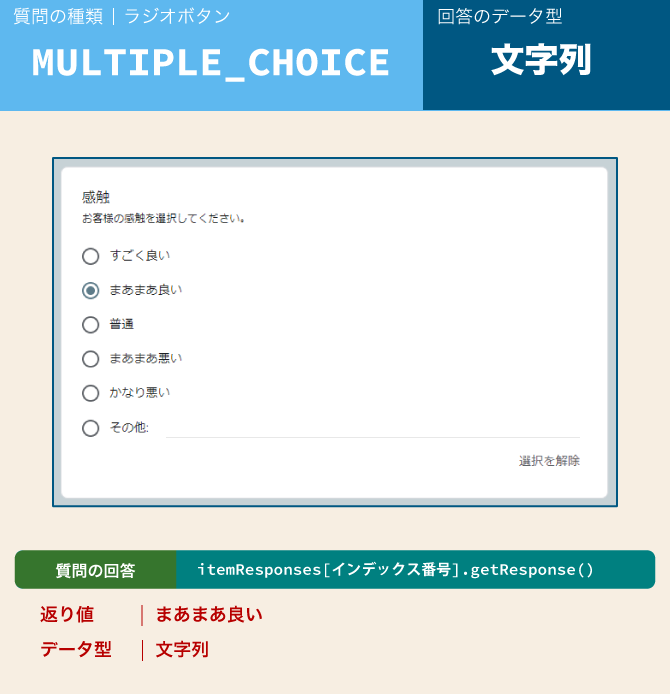google form type multiple choice
