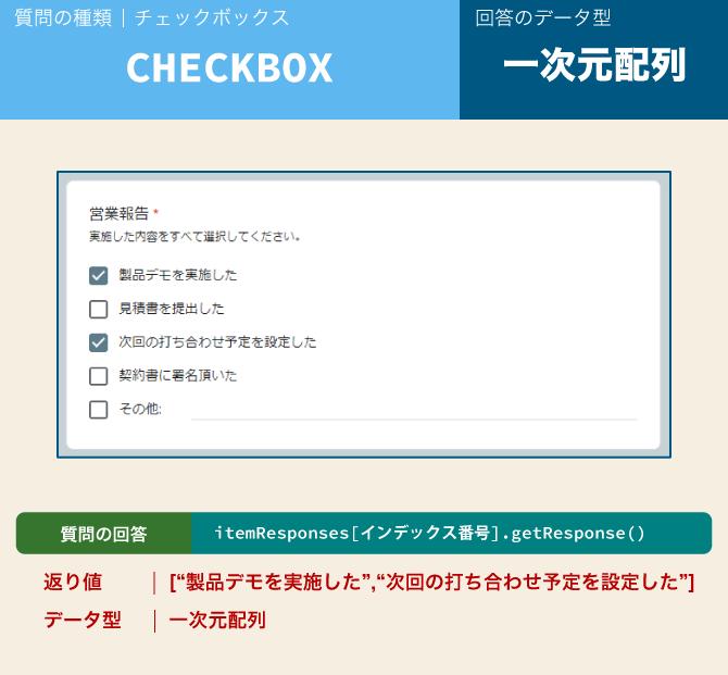 google form type checkbox