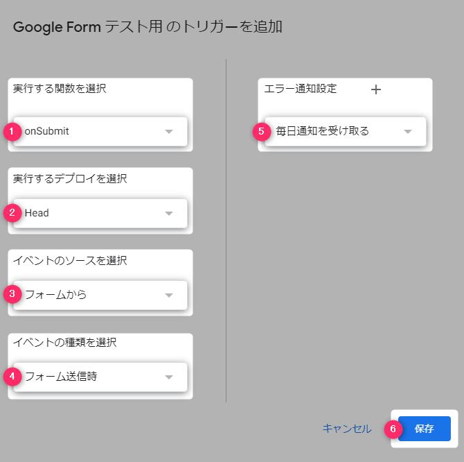 google form apps script trigger