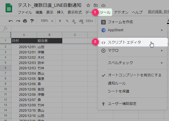 Spreadsheet menu script editor
