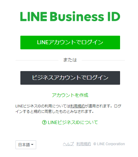 line messaging api developers console