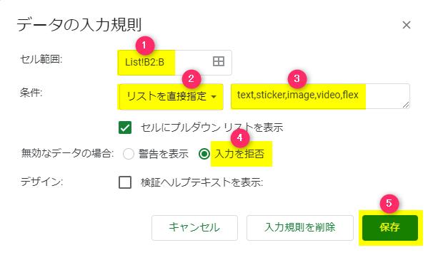 line messaging api spreadsheet