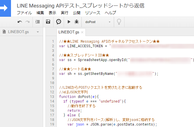 line messaging api google apps script