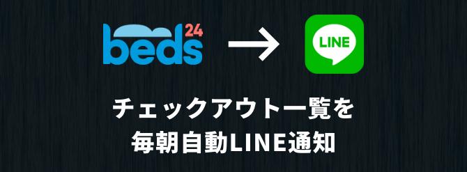 beds24 google apps script line