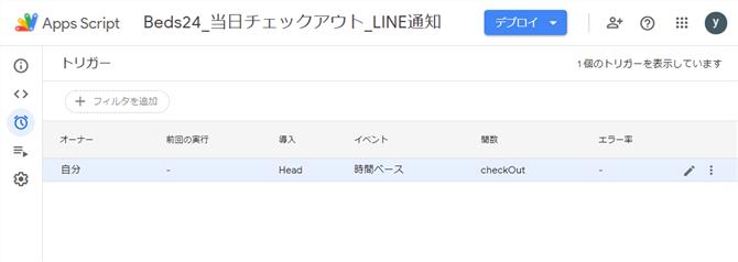 Google Apps Script Trigger Settings