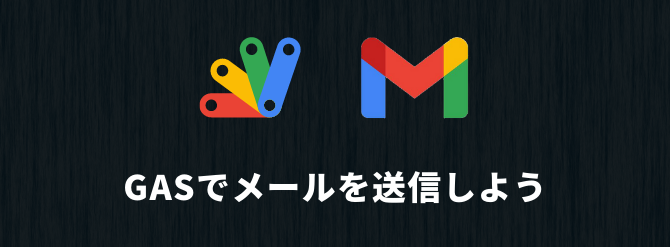 Google Apps Script send email
