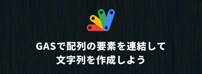 Google Apps Script Array join