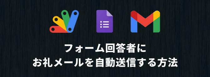 Google Apps Script Form