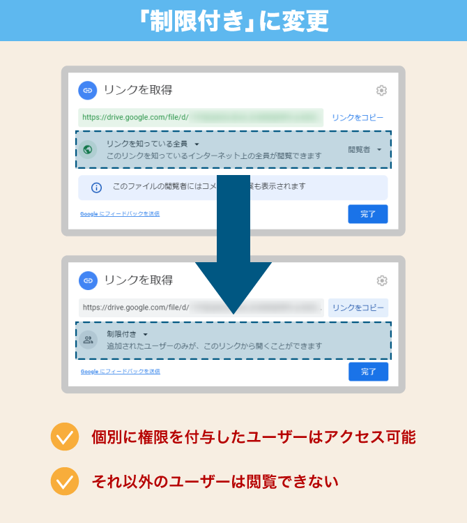 Google file shared settings