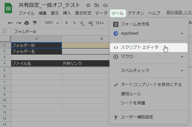 Google Spreadsheet script editor