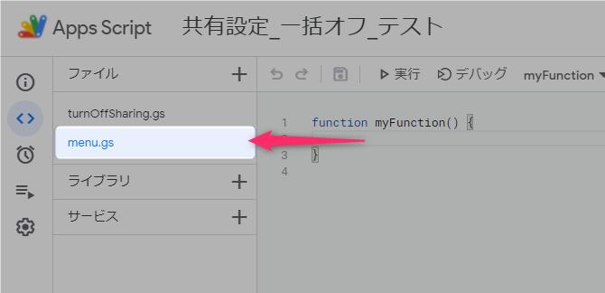 Google Apps Script script editor