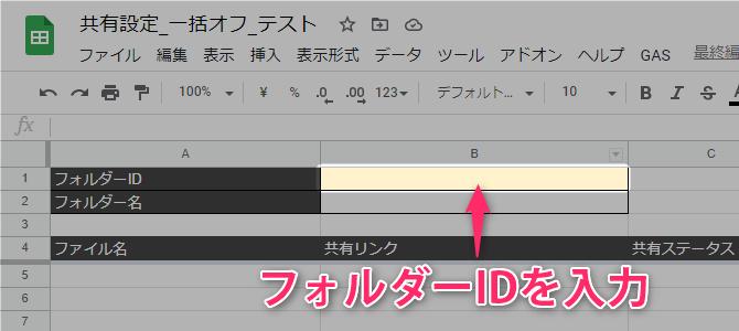 Google Apps Script folder ID