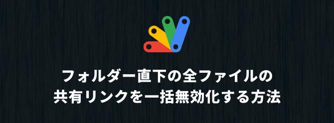 Google Apps Script Link setting