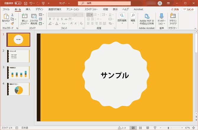 PowerPoint Windows