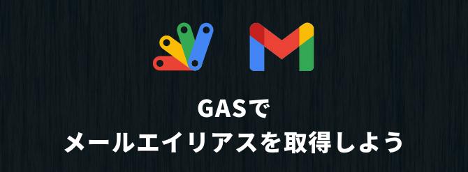 Google Apps Script Email Aliases