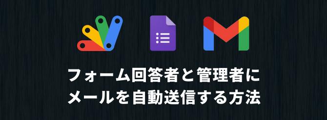 Google Apps Script Form Email